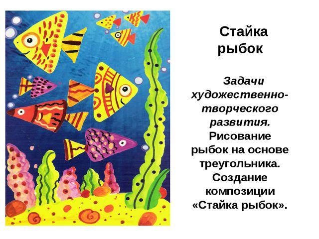 Стайка рыбок Задачи художественно-творческого развития. Рисование рыбок на ос...