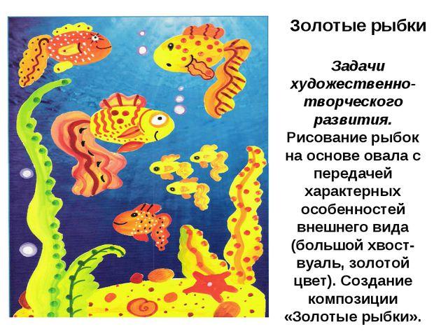 Золотые рыбки Задачи художественно-творческого развития. Рисование рыбок на о...