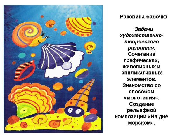 Раковина-бабочка Задачи художественно-творческого развития. Сочетание графиче...