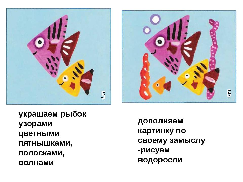 украшаем рыбок узорами цветными пятнышками, полосками, волнами дополняем карт...