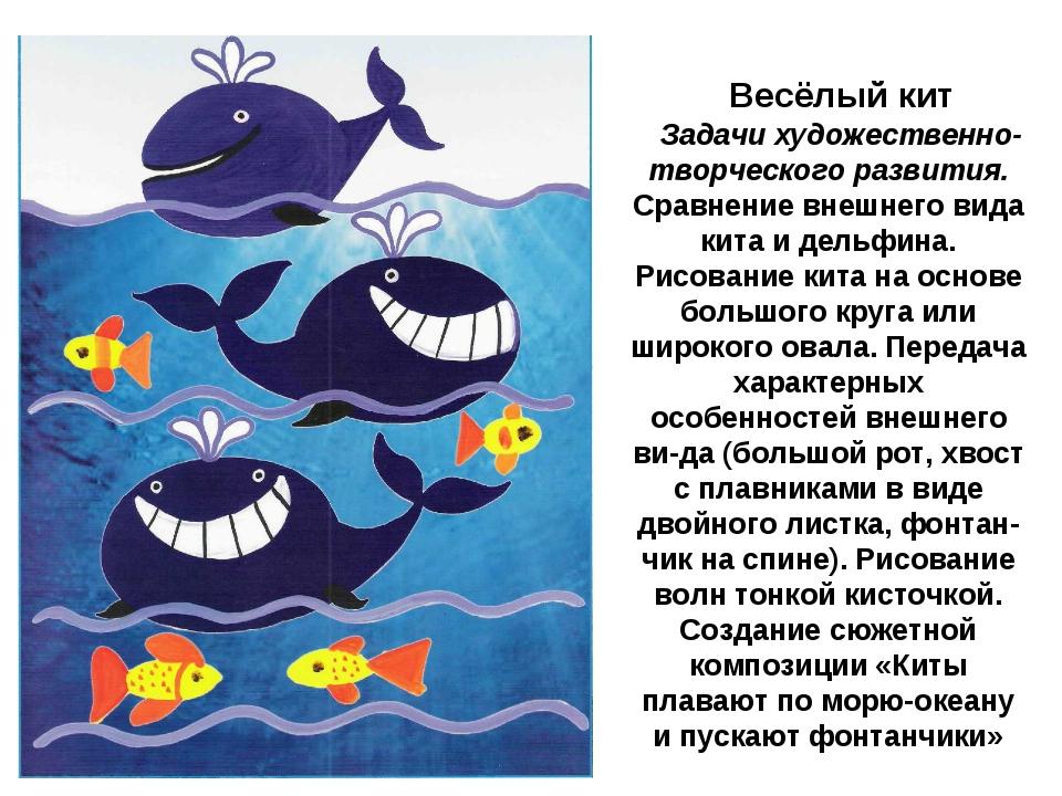Весёлый кит Задачи художественно-творческого развития. Сравнение внешнего вид...