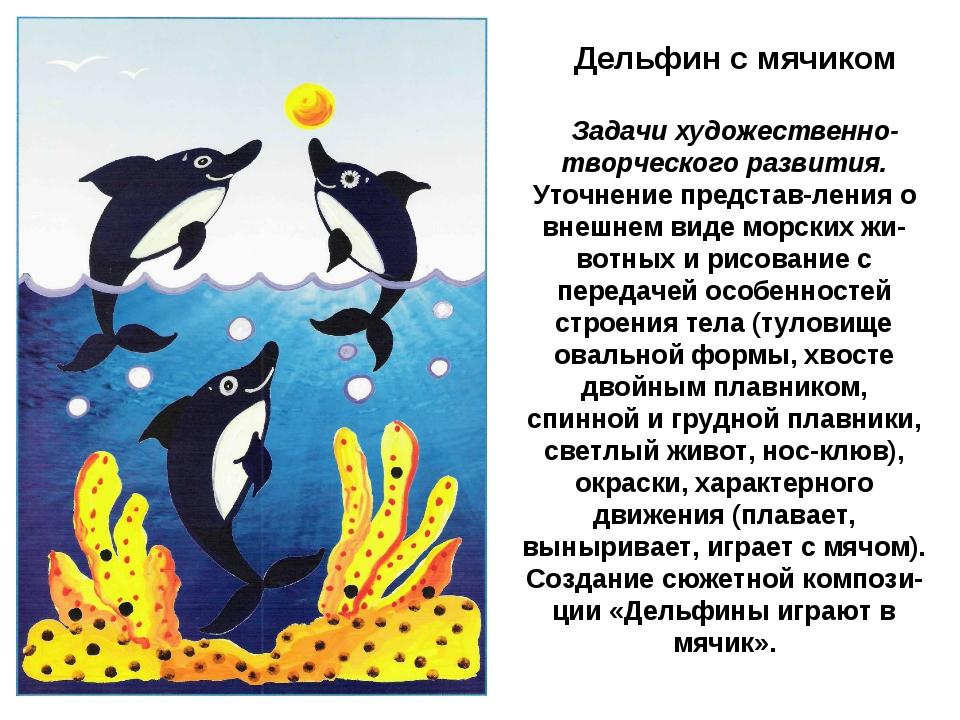 Дельфин с мячиком Задачи художественно-творческого развития. Уточнение предст...