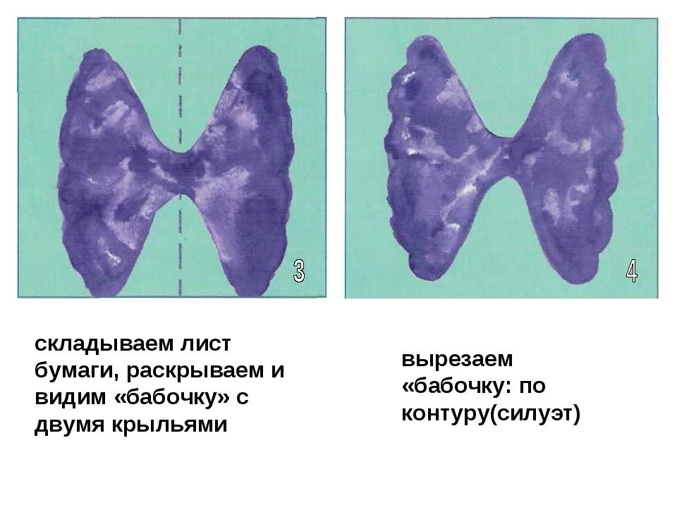 складываем лист бумаги, раскрываем и видим «бабочку» с двумя крыльями вырезае...