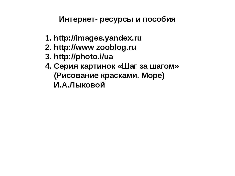 Интернет- ресурсы и пособия http://images.yandex.ru http://www zooblog.ru htt...