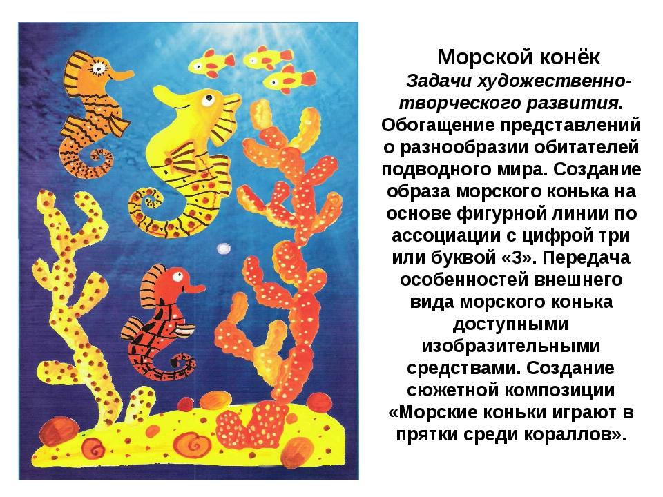 Морской конёк Задачи художественно-творческого развития. Обогащение представл...