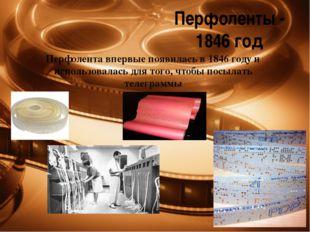 Перфоленты - 1846 год Перфолента впервые появилась в 1846 году и использовала