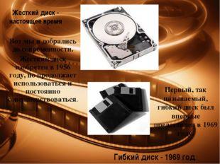 Вот мы и добрались до современности. Жесткий диск изобретен в 1956 году, но п