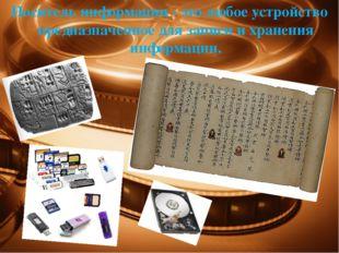 Носитель информации - это любое устройство предназначенное для записи и хране