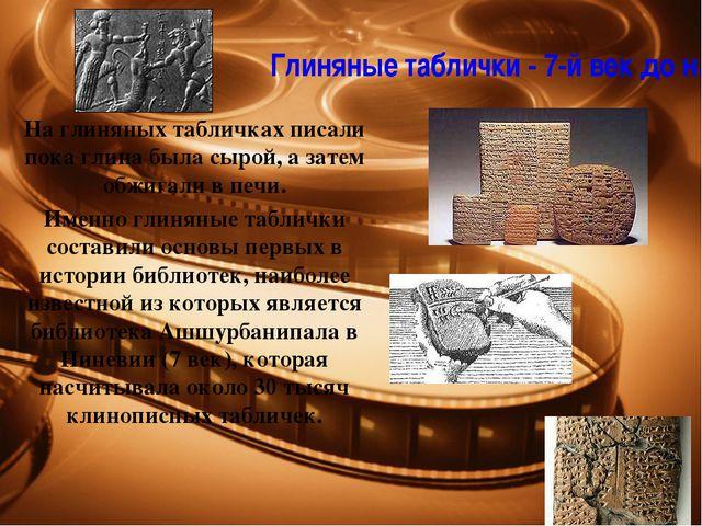 Глиняные таблички - 7-й век до нашей эры На глиняных табличках писали пока гл...