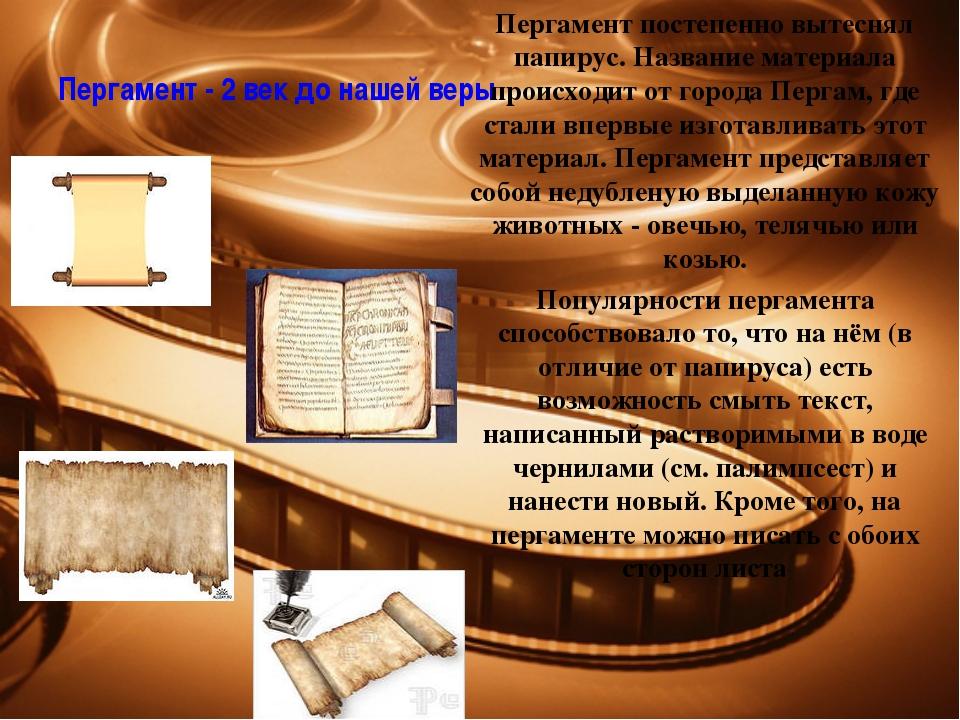 Пергамент - 2 век до нашей веры Пергамент постепенно вытеснял папирус. Назван...