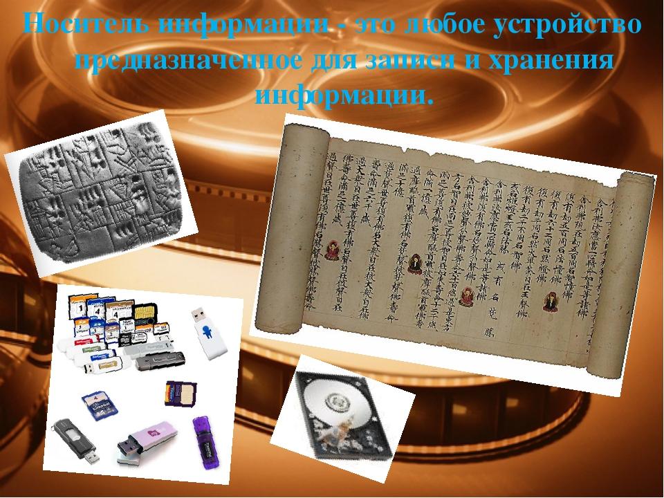 Носитель информации - это любое устройство предназначенное для записи и хране...