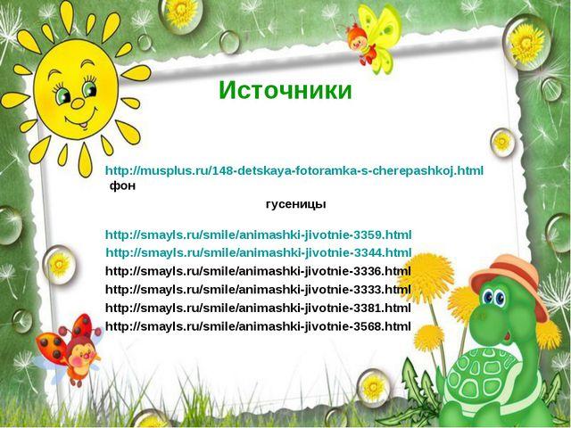Источники http://musplus.ru/148-detskaya-fotoramka-s-cherepashkoj.html фон гу...