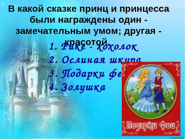 В какой сказке принц и принцесса были награждены один - замечательным умом; д...