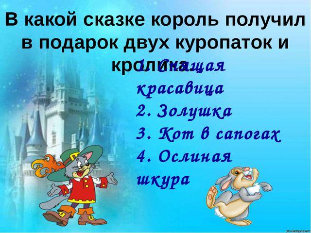 В какой сказке король получил в подарок двух куропаток и кролика. 1. Спящая к...