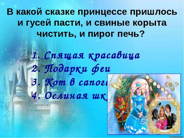 В какой сказке принцессе пришлось и гусей пасти, и свиные корыта чистить, и п...
