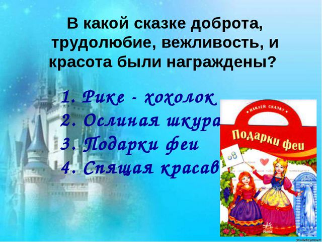 В какой сказке доброта, трудолюбие, вежливость, и красота были награждены? 1....