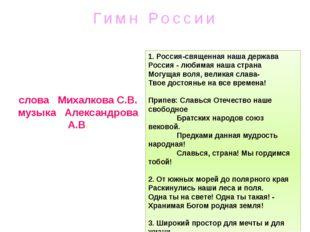 Гимн России слова Михалкова С.В. музыка Александрова А.В. 1. Россия-священная