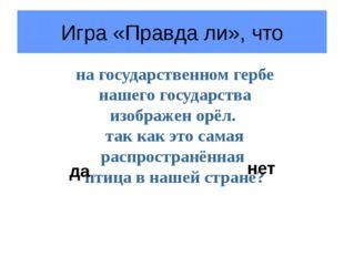 Игра «Правда ли», что на государственном гербе нашего государства изображен о