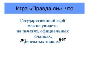 Игра «Правда ли», что Государственный герб можно увидеть на печатях, официаль
