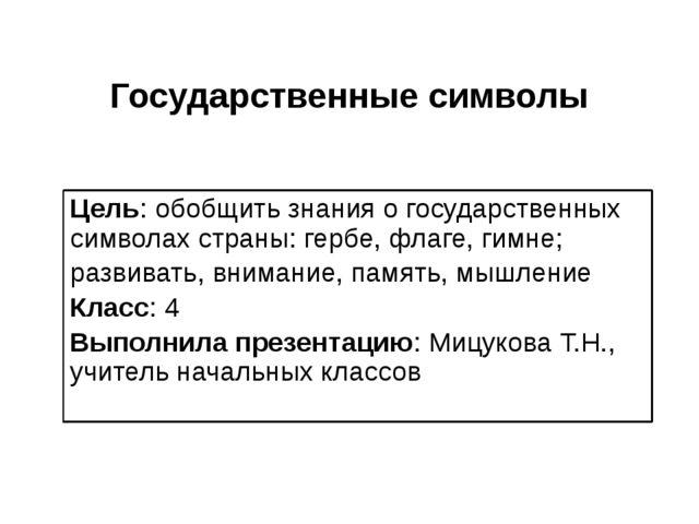 Цель: обобщить знания о государственных символах страны: гербе, флаге, гимне;...