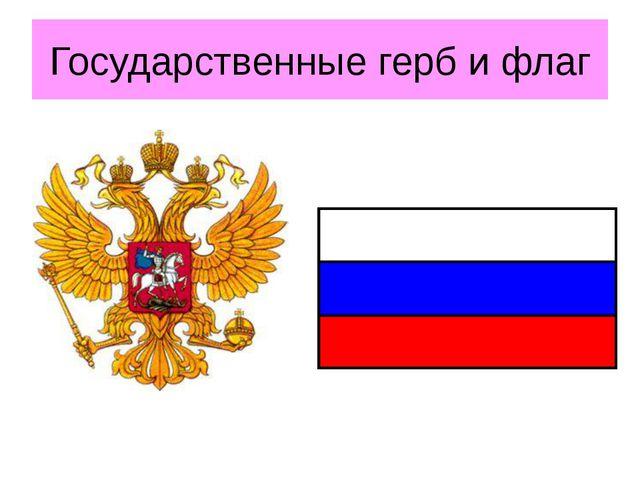 Государственные герб и флаг