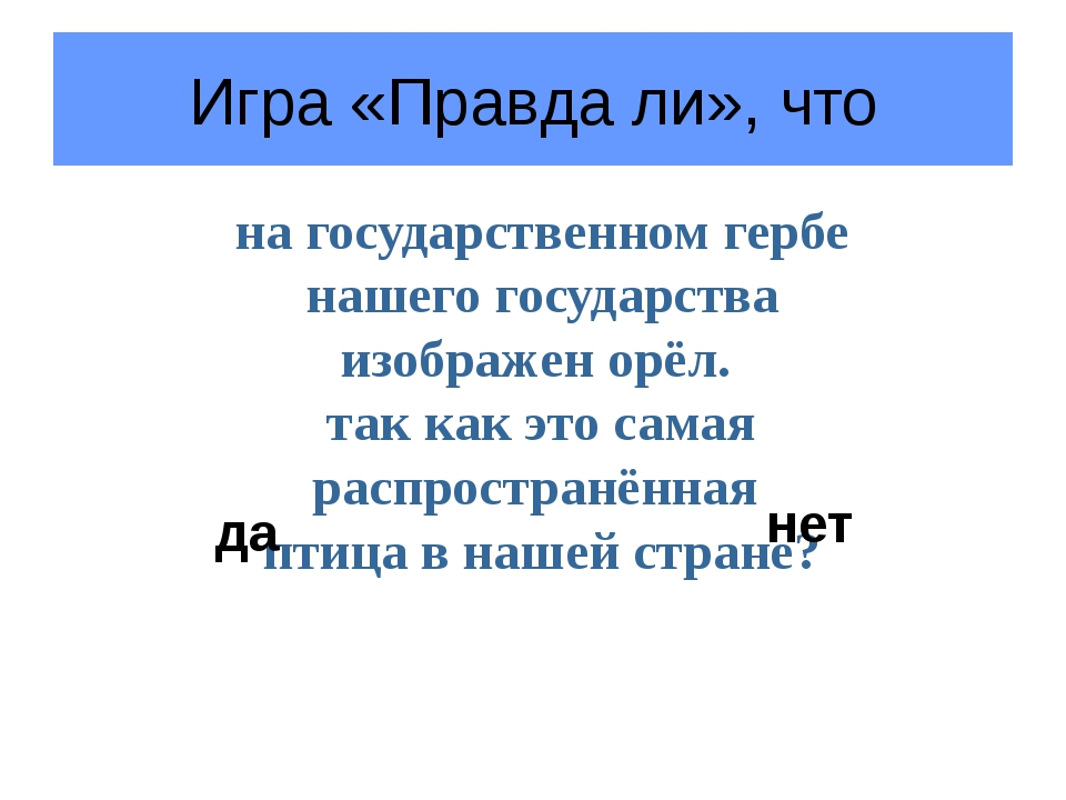 Игра «Правда ли», что на государственном гербе нашего государства изображен о...