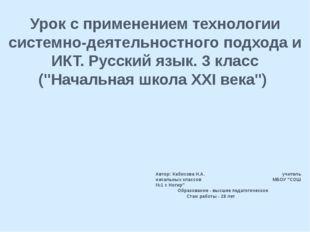 Урок с применением технологии системно-деятельностного подхода и ИКТ. Русский
