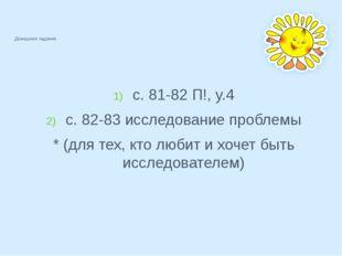Домашнее задание с. 81-82 П!, у.4 с. 82-83 исследование проблемы * (для тех,