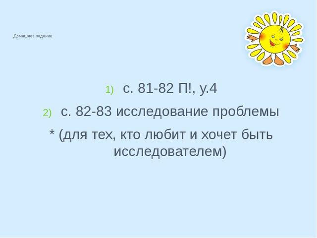 Домашнее задание с. 81-82 П!, у.4 с. 82-83 исследование проблемы * (для тех,...