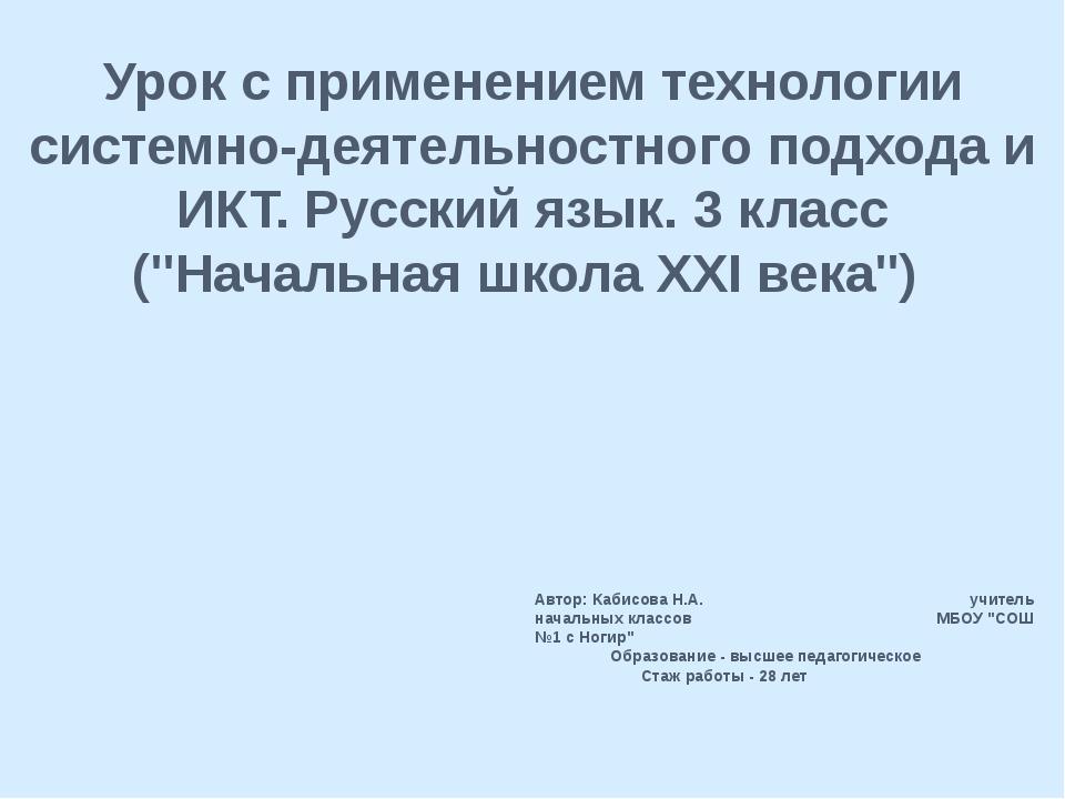 Урок с применением технологии системно-деятельностного подхода и ИКТ. Русский...