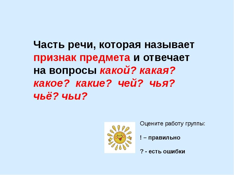 Часть речи, которая называет признак предмета и отвечает на вопросы какой? к...