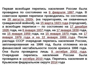 Первая всеобщая перепись населения России была проведена по состоянию на 9 фе
