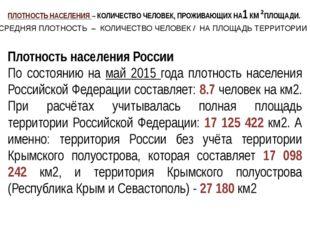 Плотность населения России По состоянию на май 2015 года плотность населения