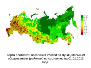 Карта плотности населения России по муниципальным образованиям (районам) по с