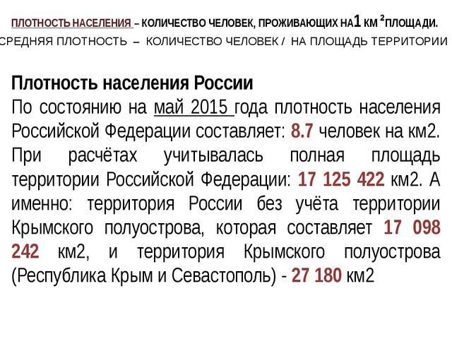 Плотность населения России По состоянию на май 2015 года плотность населения...