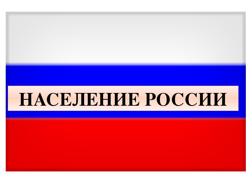 Автор Форналь З.Н. НАСЕЛЕНИЕ РОССИИ