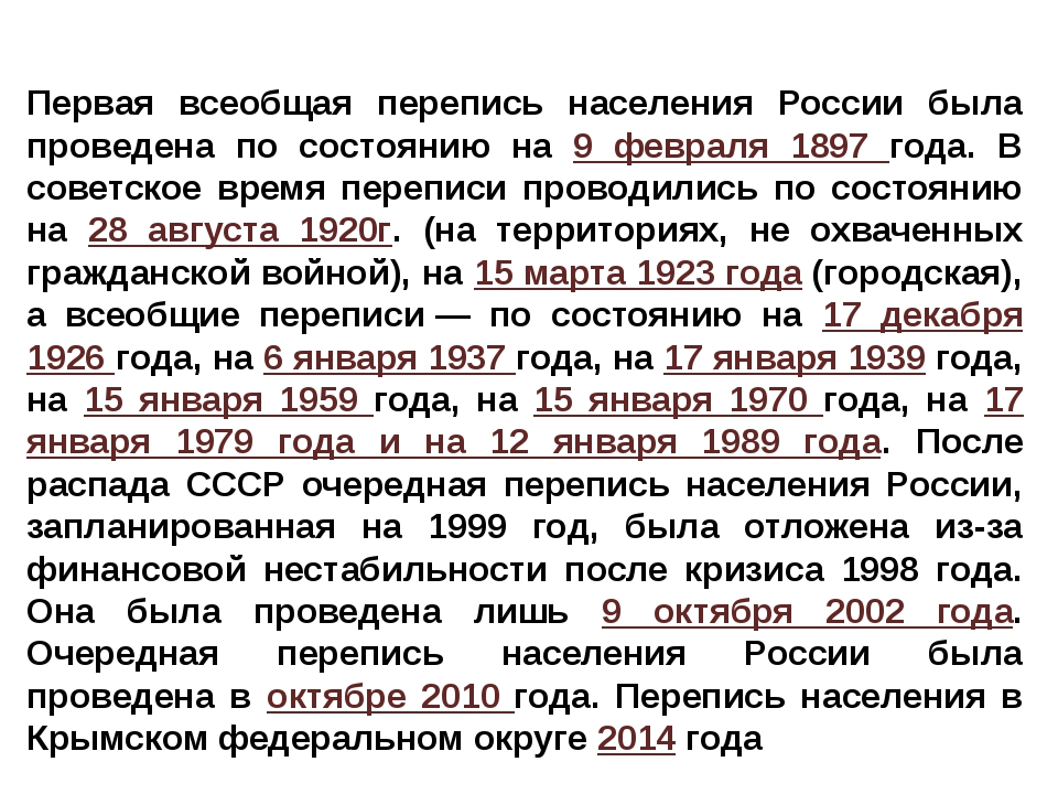 Первая всеобщая перепись населения России была проведена по состоянию на 9 фе...