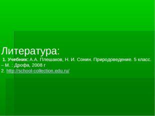 Литература: 1. Учебник: А.А. Плешаков, Н. И. Сонин. Природоведение. 5 класс.