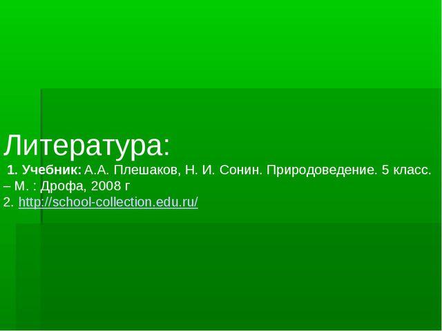 Литература: 1. Учебник: А.А. Плешаков, Н. И. Сонин. Природоведение. 5 класс....