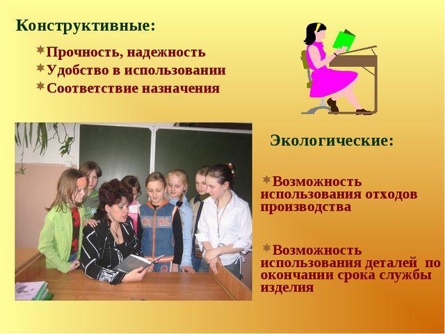 Конструктивные: Прочность, надежность Удобство в использовании Соответствие н...