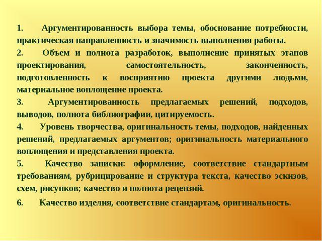 1. Аргументированность выбора темы, обоснование потребности, практичес...