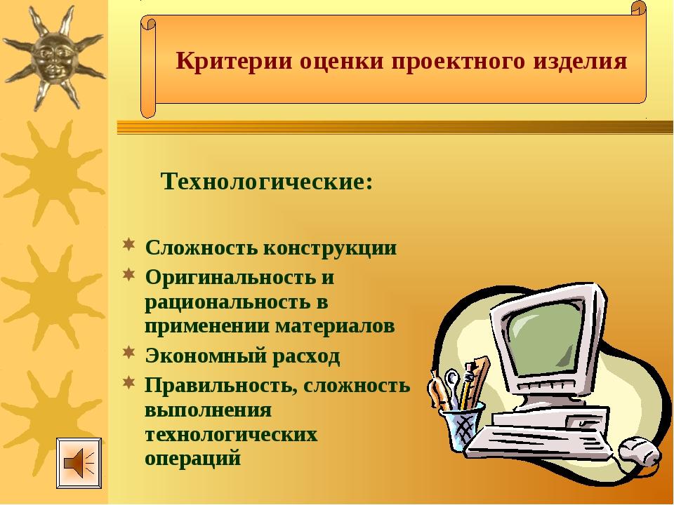 Технологические: Сложность конструкции Оригинальность и рациональность в прим...