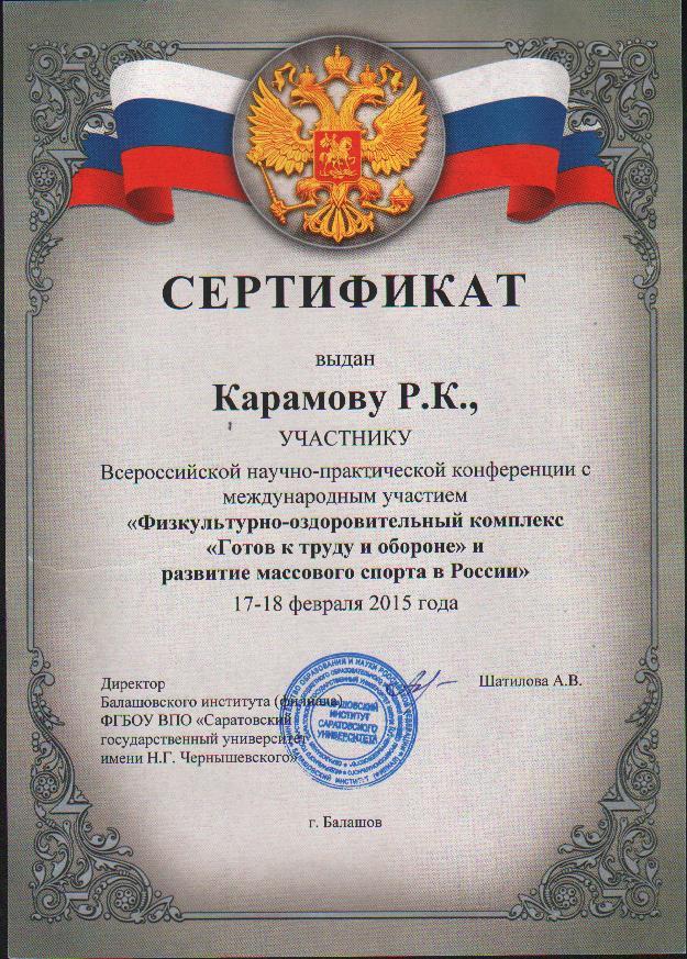 G:\Дипломы, сертификаты\диплом6.JPG