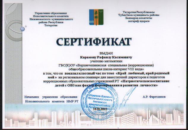 G:\Дипломы, сертификаты\диплом14.JPG