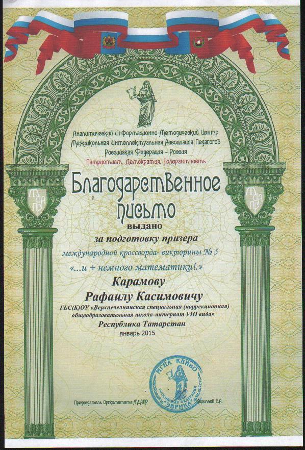 G:\Дипломы, сертификаты\диплом8.JPG