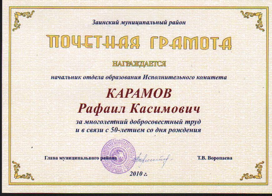 G:\Дипломы, сертификаты\диплом2.JPG