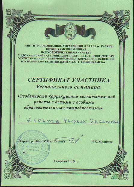 G:\Дипломы, сертификаты\диплом16.JPG