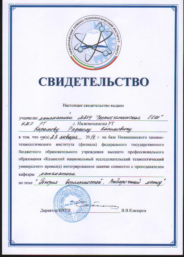 G:\Дипломы, сертификаты\диплом7.JPG