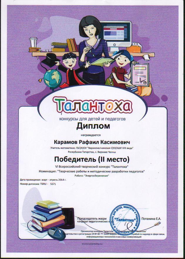 G:\Дипломы, сертификаты\диплом11.JPG