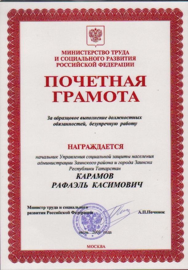 G:\Дипломы, сертификаты\диплом4.JPG